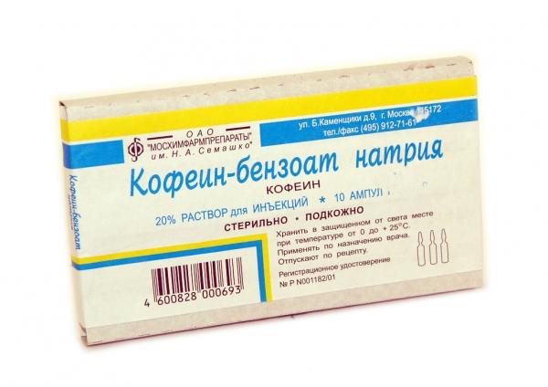 Кофеин Бензоат Натрия В Ветеринарии Инструкция По Применению - фото 5