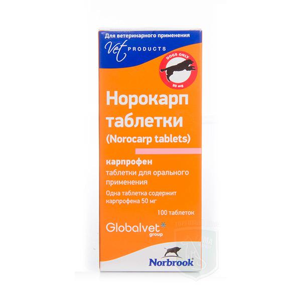 Норокарп 20 мг инструкция по применению