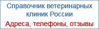Отзывы о ветеринарных клиниках