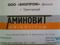 Аминовит