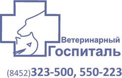 Ветеринарный госпиталь СГАУ