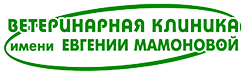 Ветеринарная клиника им. Евгении Мамоновой на Свердлова