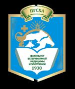 Пермская государственная сельскохозяйственная академия
