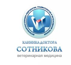 Ветеринарная клиника доктора Сотникова на Бухарестской