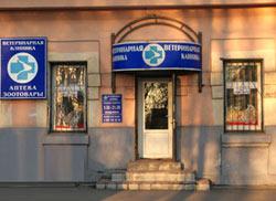 Ветеринарная клиника доктора Ягникова в Серпухове
